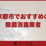 【完全版】京都市のおすすめ除菌・殺菌・消毒業者5選!特徴と価格まとめ