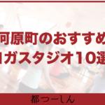 【完全版】京都・河原町周辺のおすすめのヨガスタジオ10選!営業時間や特徴などまとめ