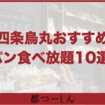 【完全版】京都四条烏丸でおすすめのパン食べ放題のお店10選!営業時間や特徴まとめ!