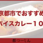 【保存版】京都でおすすめのスパイスカレーのお店10選!営業時間や特徴などまとめ