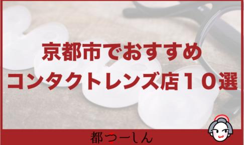 【保存版】京都市内のおすすめコンタクトレンズ店10選!営業時間や特徴など