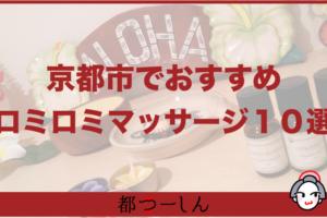 【完全版】京都市でおすすめのロミロミマッサージサロン10選!営業時間や特徴などまとめ!