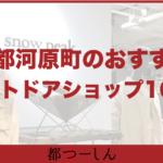 【保存番】京都・河原町でおすすめのアウトドアショップ10選!営業時間や特徴などまとめ