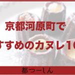 【完全版】京都河原町でカヌレが食べられるおすすめのお店10選!営業時間や特徴などまとめ