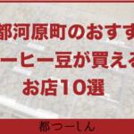 【完全版】京都河原町駅周辺でコーヒー豆が買えるおすすめ店10選!