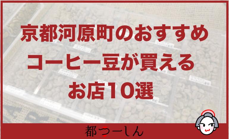 【完全版】京都・河原町でコーヒー豆が買えるおすすめのお店10選!