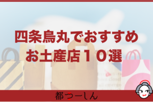 【完全版】四条烏丸のおすすめお土産店10選!営業時間や特徴などまとめ!