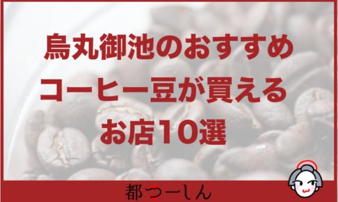 【完全版】京都・烏丸御池でコーヒー豆が買えるおすすめのお店10選!