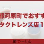 【保存版】京都・河原町のおすすめコンタクトレンズ店10選!営業時間や特徴などまとめ