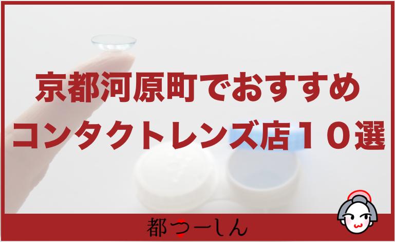 【保存版】京都・河原町のおすすめコンタクトレンズ店10選!営業時間や特徴など