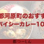 【保存版】京都河原町でおすすめのスパイスカレー店10選!営業時間や特徴などまとめ
