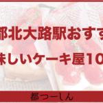 【保存版】京都北大路駅周辺でおすすめのケーキ屋10選!営業時間や特徴などまとめ