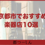 【完全版】京都市でおすすめ楽器店10選!営業時間や特徴などまとめ