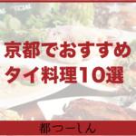 【完全版】京都市でおすすめのタイ料理のお店10選!営業時間や特徴などまとめ!