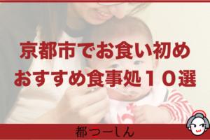 【完全版】京都でおすすめのお食い初めができるお食事処10選!営業時間や特徴などまとめ!
