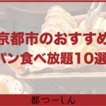 【保存版】京都市でおすすめのパン食べ放題のお店10選!営業時間や特徴まとめ