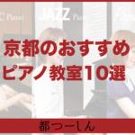 【保存版】京都でおすすめのピアノ教室10選!受講料や特徴などまとめ
