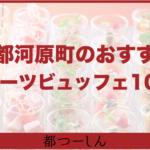 【保存版】京都河原町でおすすめのスイーツビュッフェ10選!営業時間や特徴など