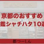 【完全版】京都でおすすめの印鑑・シャチハタが買えるお店10選!営業時間や特徴などまとめ
