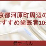 【完全版】京都河原町駅周辺おすすめの歯医者10選!休診日や診療時間まとめ!