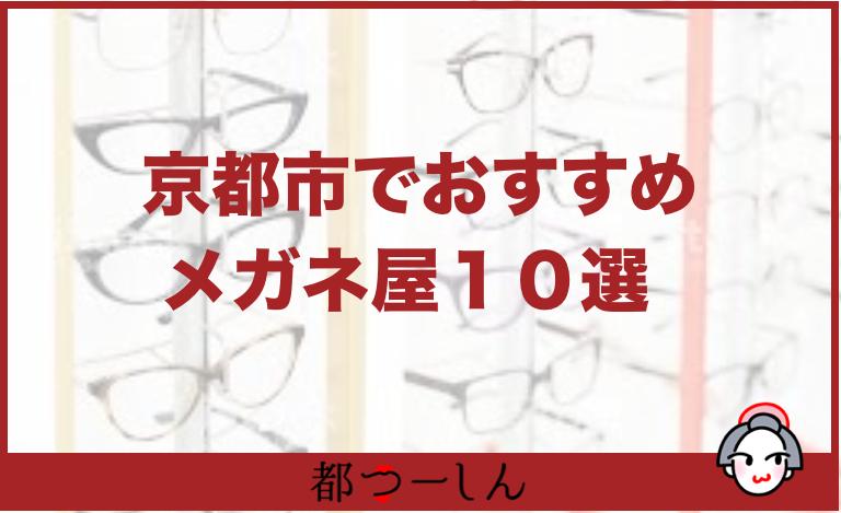 【完全版】京都市でおすすめメガネ屋10選!特徴まとめ!営業時間や特徴などまとめ!