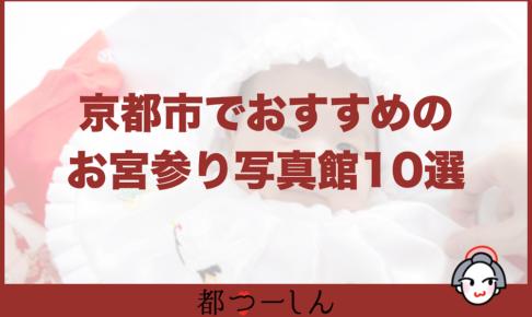 【完全版】京都市内のお宮参りにおすすめの写真館10選!価格と特徴まとめ!