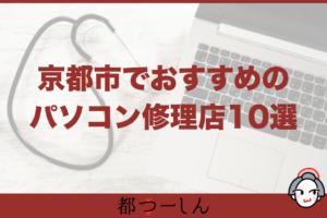 【保存版】京都市内でおすすめのパソコン修理ショップ10選!営業時間や特徴などまとめ!