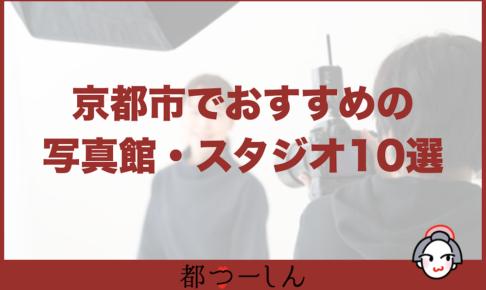 【完全版】京都市のおしゃれなおすすめ写真館・スタジオ10選!営業時間や特徴などまとめ