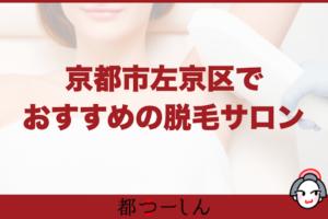 【完全版】京都市左京区・下鴨周辺でおすすめの脱毛サロン・医療脱毛クリニック5選!価格や特徴まとめ