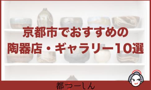【保存版】京都市内のおすすめ陶器店・和食器・ギャラリー10選!営業時間と特徴まとめ