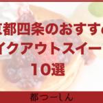 【完全版】京都・四条のおすすめテイクアウト スイーツ10選!営業時間や特徴などまとめ