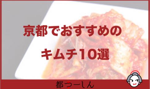 【保存版】京都でおすすめのキムチ10選!営業時間や特徴まとめ! TwitterFacebookLinePocket共有