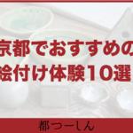 【完全版】京都でおすすめの器に絵付け体験できる窯元10選!営業時間や特徴などまとめ!