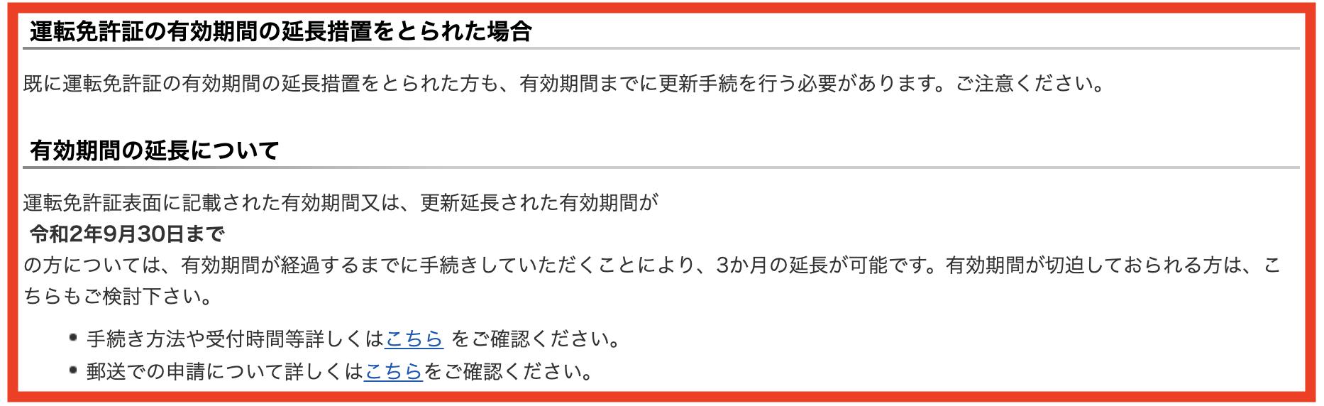 【コロナ】京都府の運転免許証更新がわかりにくい!誕生日の優先案内期間について警察署に問い合わせて解決策を確認した結果・・