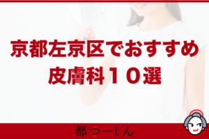 【完全版】左京区でおすすめの皮膚科10選!営業日やアクセス方法などのまとめ!