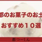 【完全版】京都のお土産におすすめのお菓子10選!特徴や価格まとめ!