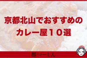 【完全版】京都北山でおすすめのおいしいカレー屋10選!特徴や価格まとめ!