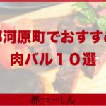 【2020年最新版】京都河原町のおすすめ肉バル10選!営業時間・定休日&おすすめメニュー