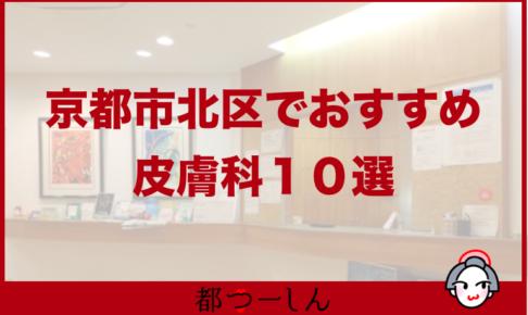【完全版】京都市北区でおすすめの皮膚科10選!営業日やアクセス方法などのまとめ!