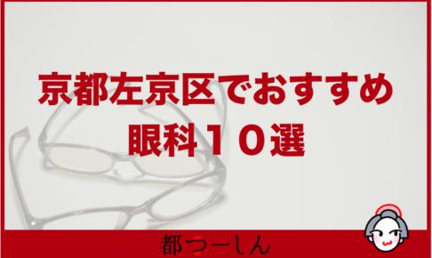 【完全版】左京区でおすすめの眼科10選!営業日やアクセス方法などのまとめ!