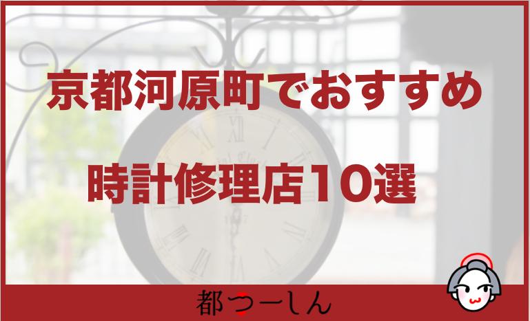 【完全版】京都河原町駅周辺でおすすめの時計修理のお店10選!営業時間などまとめ!