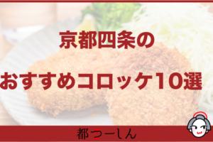 【保存版】京都四条のおすすめコロッケ10選!営業時間や特徴などまとめ!