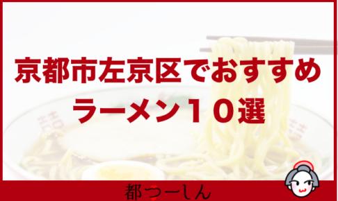 左京区でおすすめのラーメン10選!営業日やアクセス方法などのまとめ!