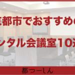 【完全版】コトクロス阪急河原町近くのおすすめ駐車場10選!利用料金や目的地までの距離などのまとめ!