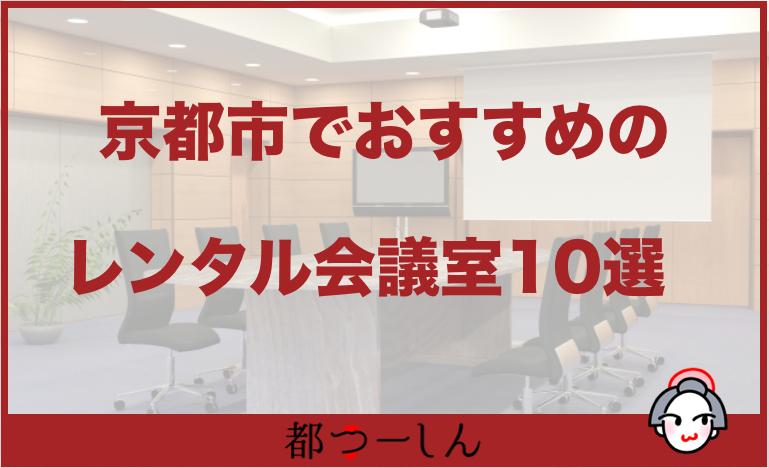 【完全版】京都市内のおすすめレンタル会議室10選!利用料金とアクセス方法のまとめ