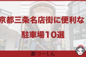 【完全版】京都三条名店街のお買い物に便利!おすすめの駐車場10選!料金や収容台数など