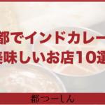 【完全版】京都で美味しいインドカレーが食べれるおすすめのお店10選