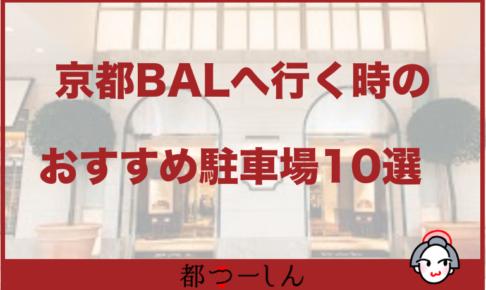 京都BALにアクセスの良い駐車場10選!収容台数や料金などまとめ!