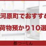 【完全版】京都河原町駅周辺でおすすめの荷物預かり場所10選!営業時間などまとめ!