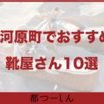 【保存版】京都河原町でおすすめの靴屋さん10選!営業時間と特徴まとめ